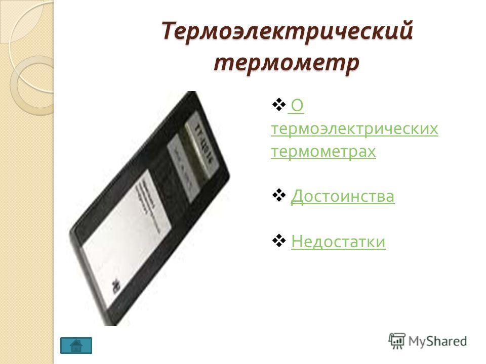 Термоэлектрический термометр О термоэлектрических термометрах О термоэлектрических термометрах Достоинства Недостатки
