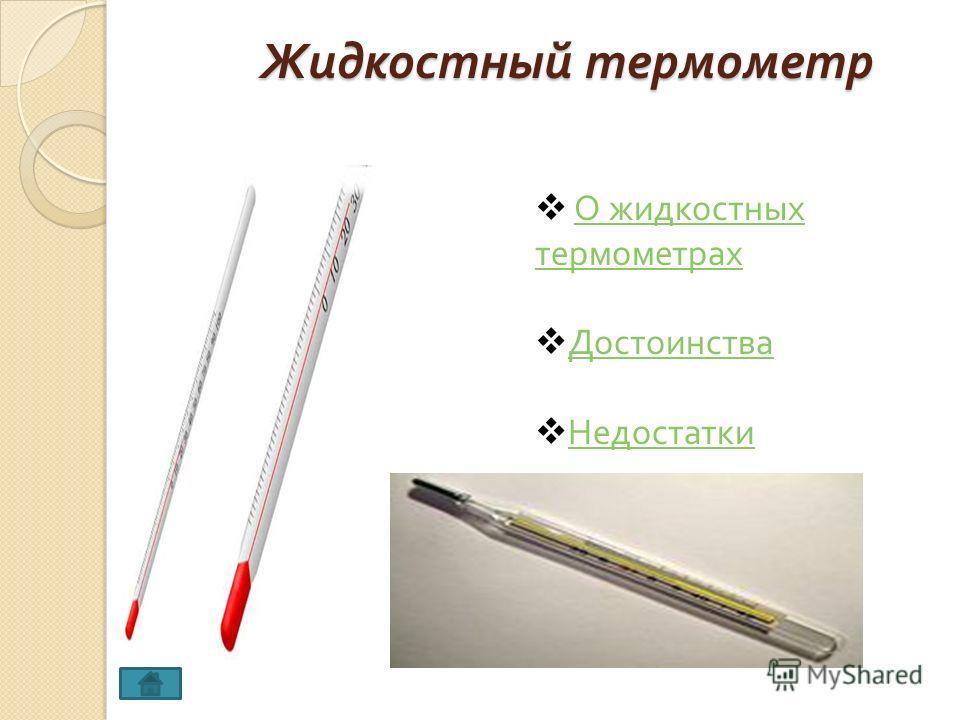 Жидкостный термометр О жидкостных термометрахО жидкостных термометрах Достоинства Недостатки