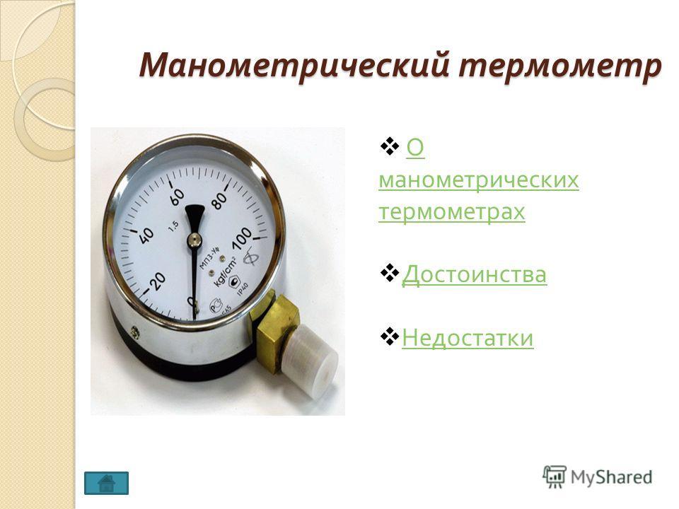 Манометрический термометр О манометрических термометрахО манометрических термометрах Достоинства Недостатки
