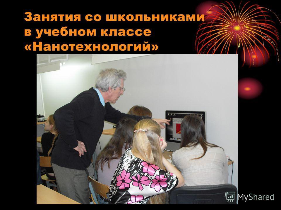 Занятия со школьниками в учебном классе «Нанотехнологий»
