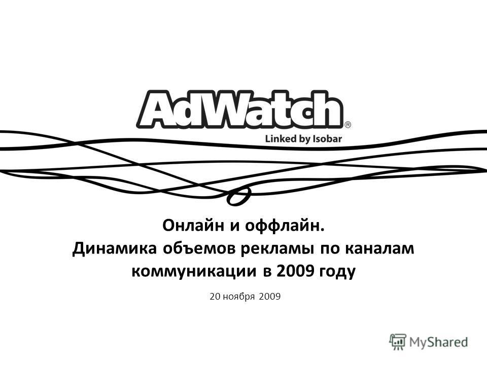 Онлайн и оффлайн. Динамика объемов рекламы по каналам коммуникации в 2009 году 20 ноября 2009