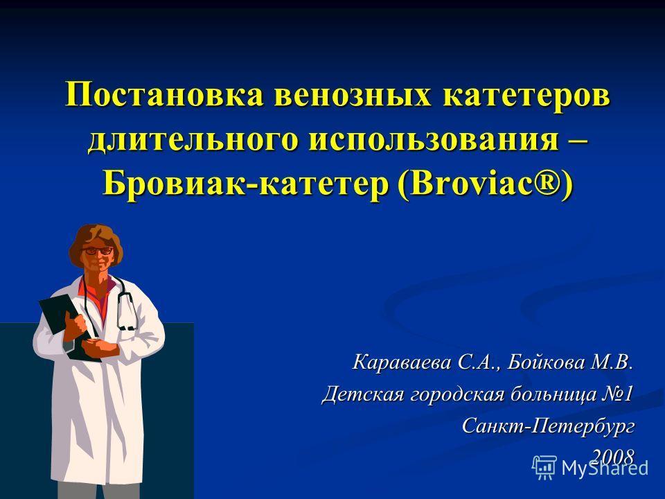 Больница г оренбург кобозева 25