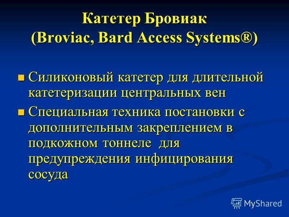Катетер Бровиак (Broviac, Bard Access Systems®) Силиконовый катетер для длительной катетеризации центральных вен Силиконовый катетер для длительной катетеризации центральных вен Специальная техника постановки с дополнительным закреплением в подкожном