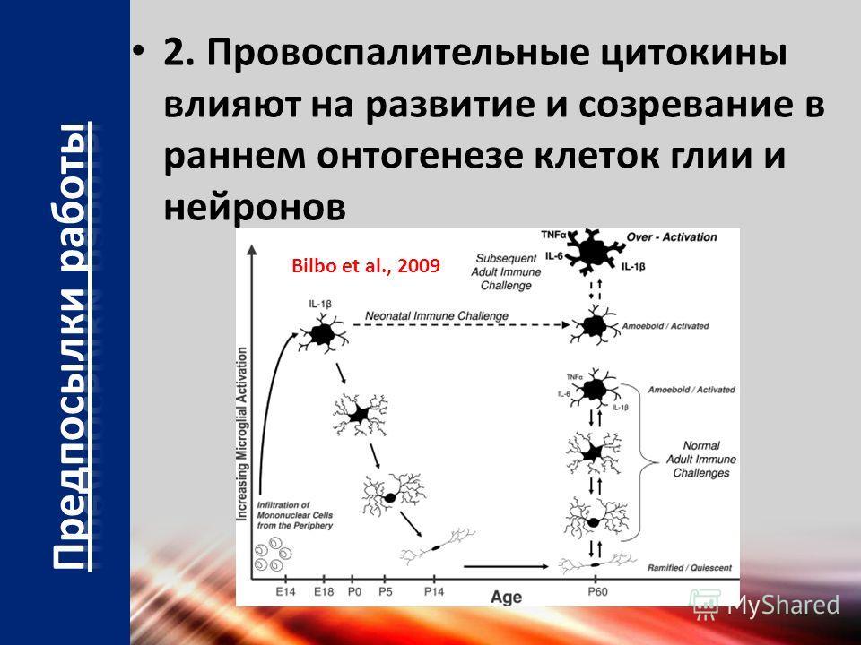 2. Провоспалительные цитокины влияют на развитие и созревание в раннем онтогенезе клеток глии и нейронов Bilbo et al., 2009