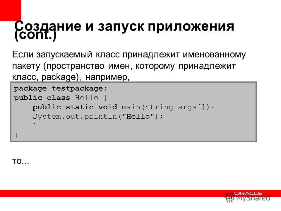 Если запускаемый класс принадлежит именованному пакету (пространство имен, которому принадлежит класс, package), например, то... package testpackage; public class Hello { public static void main(String args[]){ System.out.println(Hello); }