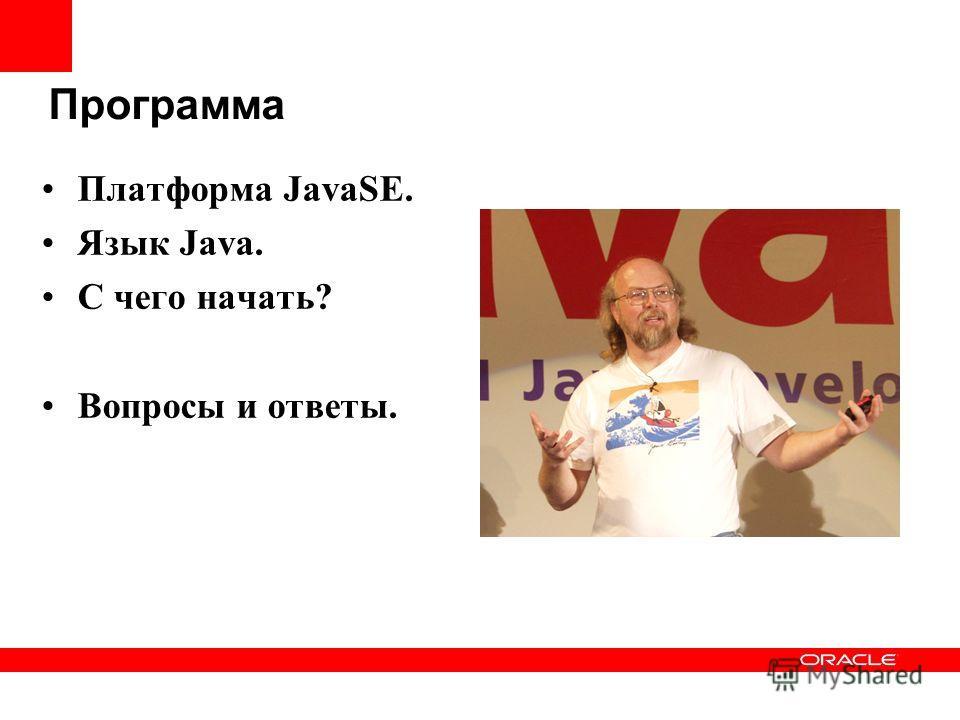 Программа Платформа JavaSE. Язык Java. С чего начать? Вопросы и ответы.
