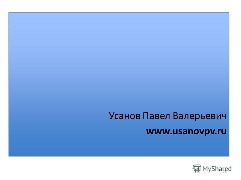 Усанов Павел Валерьевич www.usanovpv.ru 26