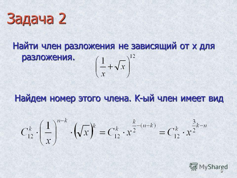 9 Задача 2 Найти член разложения не зависящий от x для разложения. Найдем номер этого члена. K-ый член имеет вид