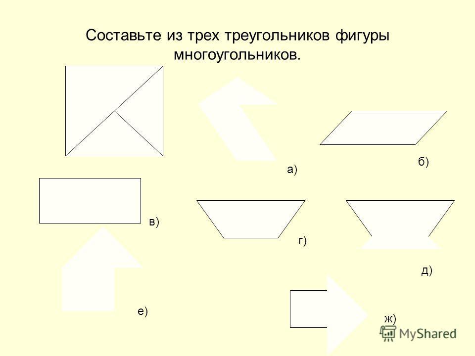 Составьте из трех треугольников фигуры многоугольников. а) в) г) ж) д) б) е)