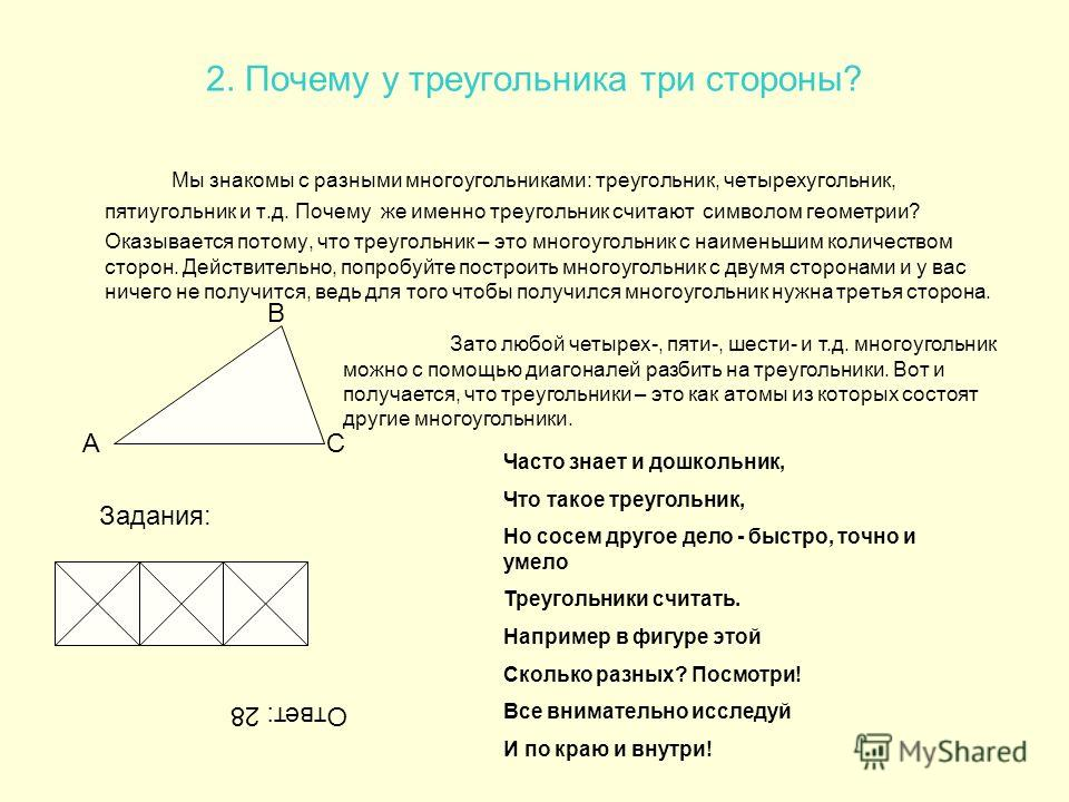 2. Почему у треугольника три стороны? Мы знакомы с разными многоугольниками: треугольник, четырехугольник, пятиугольник и т.д. Почему же именно треугольник считают символом геометрии? Оказывается потому, что треугольник – это многоугольник с наименьш