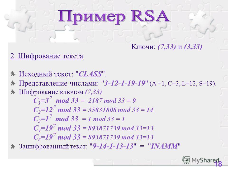 Ключи: (7,33) и (3,33). 2. Шифрование текста Исходный текст:
