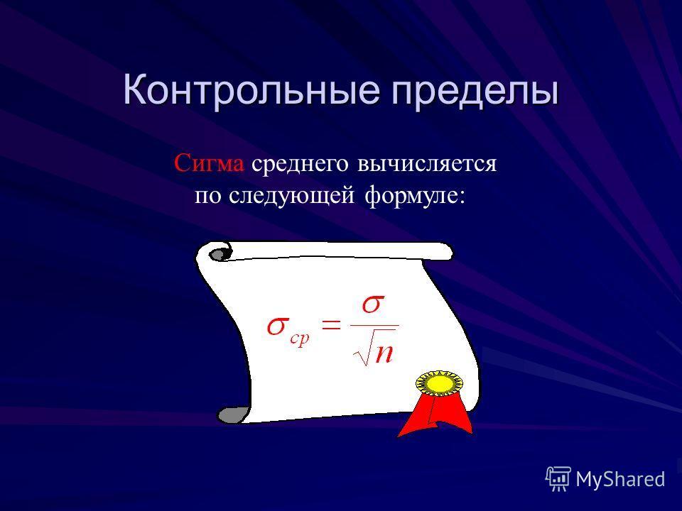 Контрольные пределы Сигма среднего вычисляется по следующей формуле: