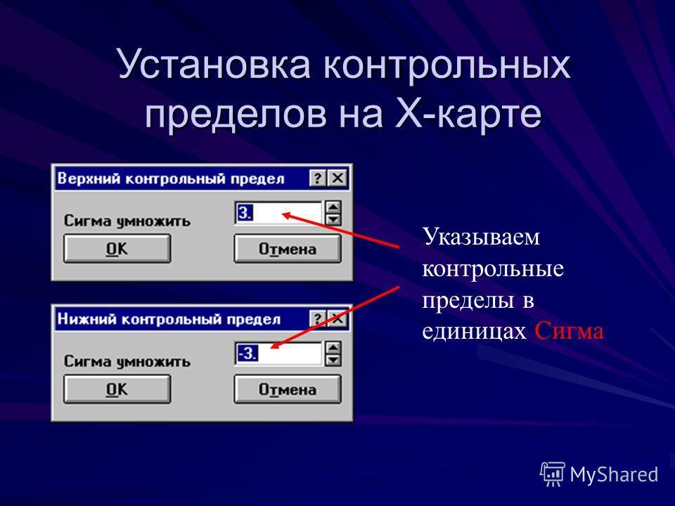 Установка контрольных пределов на Х-карте Указываем контрольные пределы в единицах Сигма
