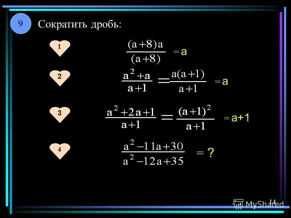 = а= а = а= а = а+1 = ? 1 2 3 4 Сократить дробь: 9 14