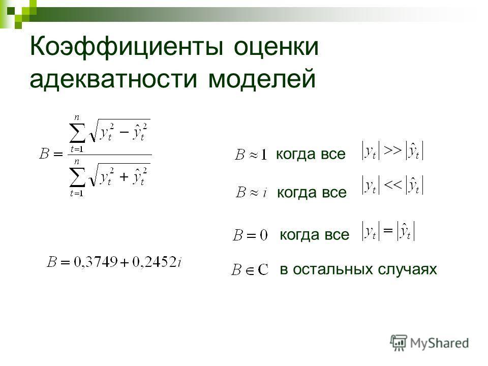 Коэффициенты оценки адекватности моделей когда все в остальных случаях