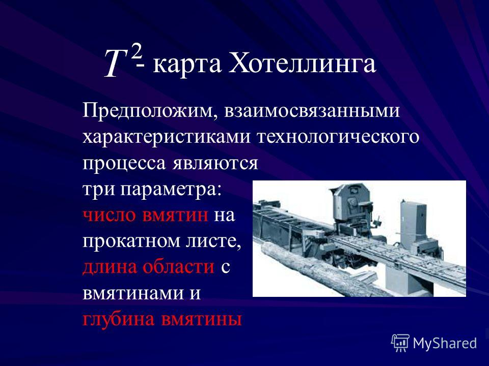 Предположим, взаимосвязанными характеристиками технологического процесса являются три параметра: число вмятин на прокатном листе, длина области с вмятинами и глубина вмятины