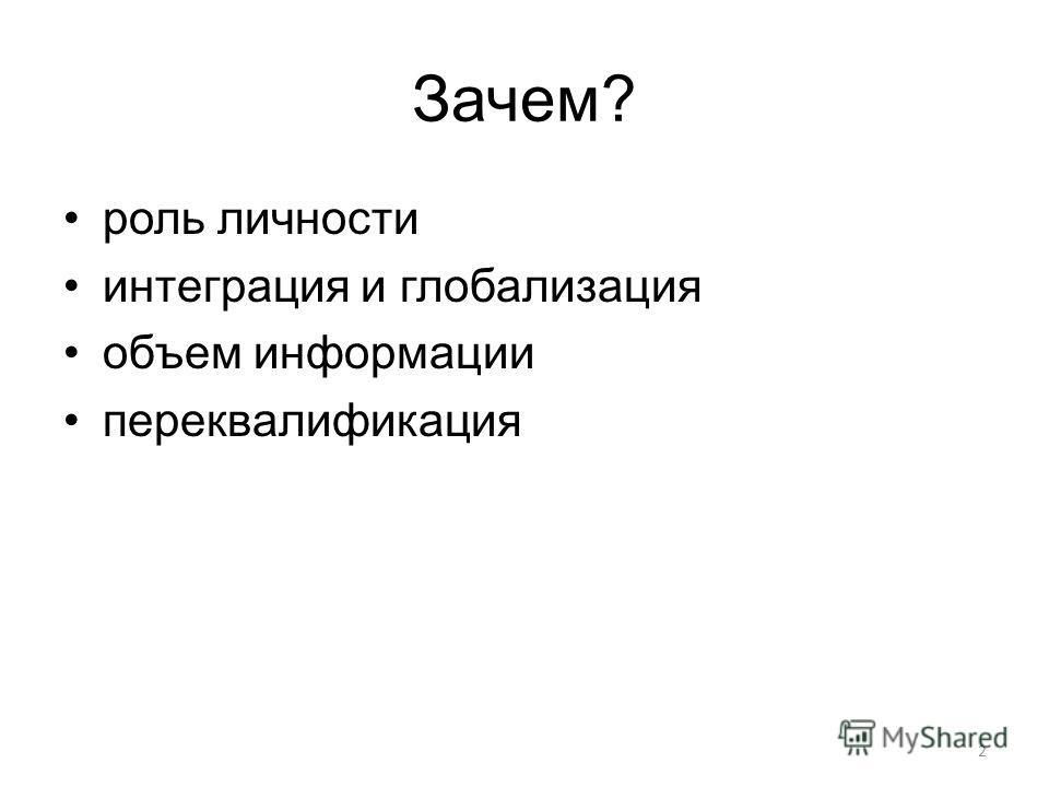 Зачем? роль личности интеграция и глобализация объем информации переквалификация 2
