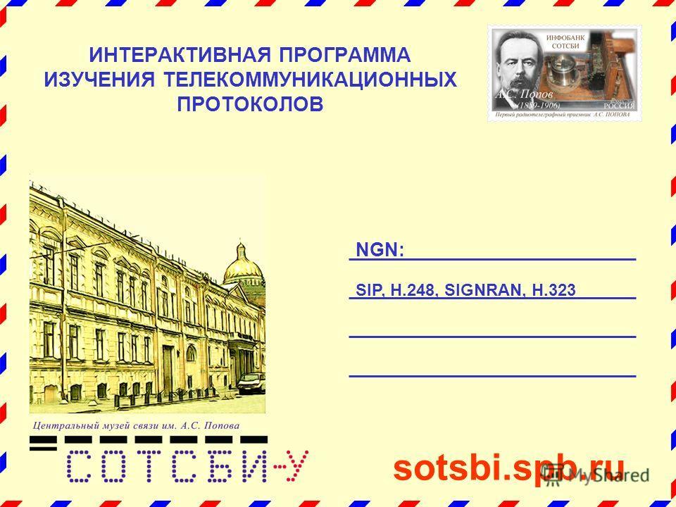 ИНТЕРАКТИВНАЯ ПРОГРАММА ИЗУЧЕНИЯ ТЕЛЕКОММУНИКАЦИОННЫХ ПРОТОКОЛОВ NGN: SIP, H.248, SIGNRAN, H.323 sotsbi.spb.ru