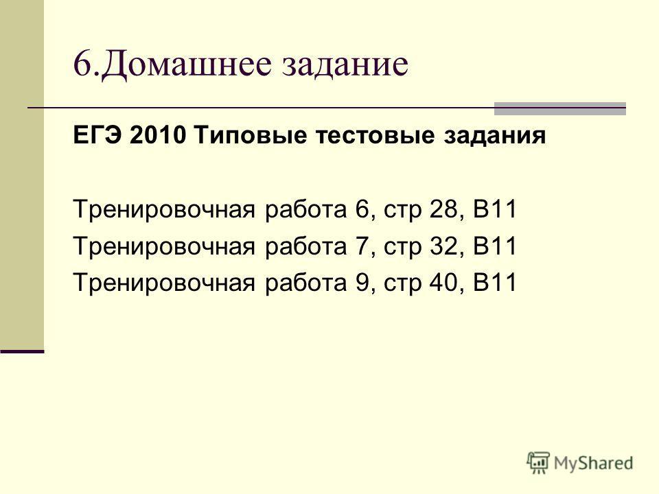 6.Домашнее задание ЕГЭ 2010 Типовые тестовые задания Тренировочная работа 6, стр 28, В11 Тренировочная работа 7, стр 32, В11 Тренировочная работа 9, стр 40, В11