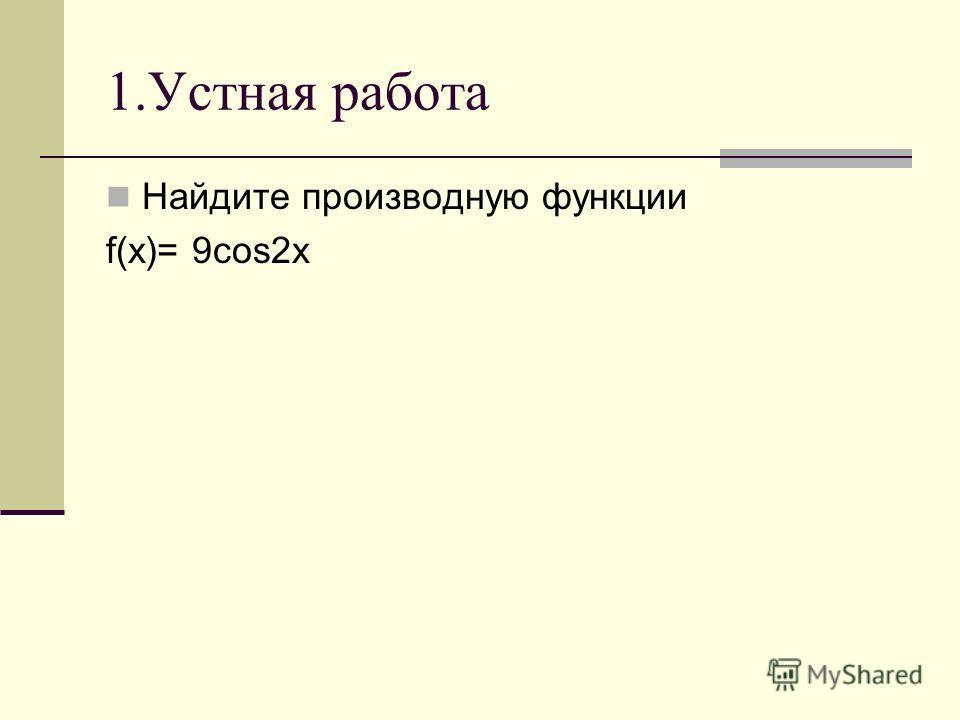 1.Устная работа Найдите производную функции f(x)= 9cos2x