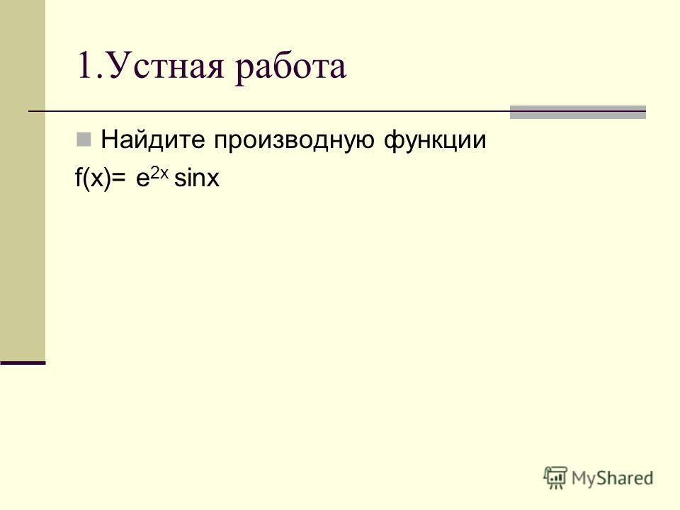 1.Устная работа Найдите производную функции f(x)= e 2x sinx