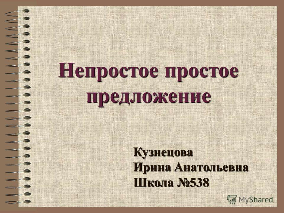 Непростое простое предложение Кузнецова Ирина Анатольевна Школа 538
