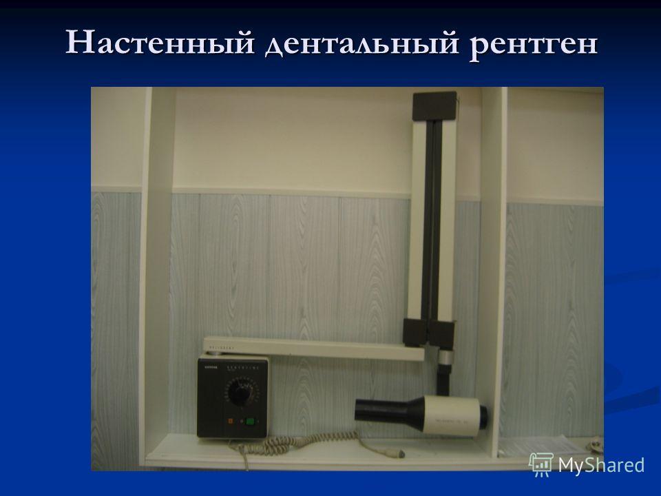 Настенный дентальный рентген