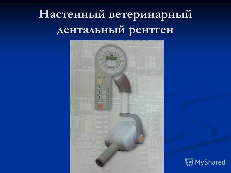 Настенный ветеринарный дентальный рентген