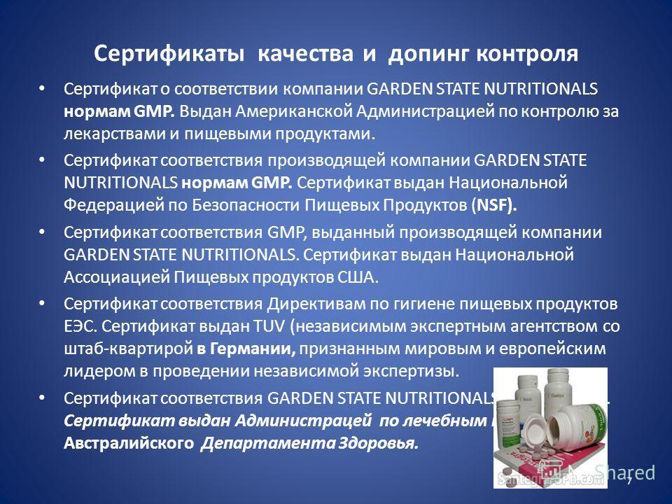 Сертификаты качества и допинг контроля Сертификат о соответствии компании GARDEN STATE NUTRITIONALS нормам GMP. Выдан Американской Администрацией по контролю за лекарствами и пищевыми продуктами. Сертификат соответствия производящей компании GARDEN S
