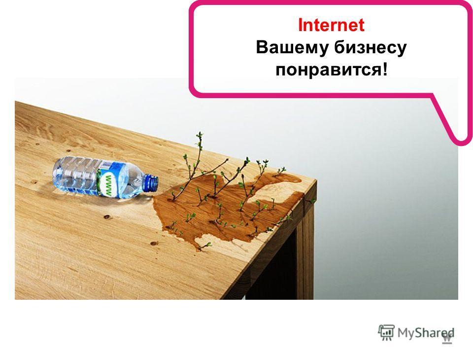 Internet Вашему бизнесу понравится!