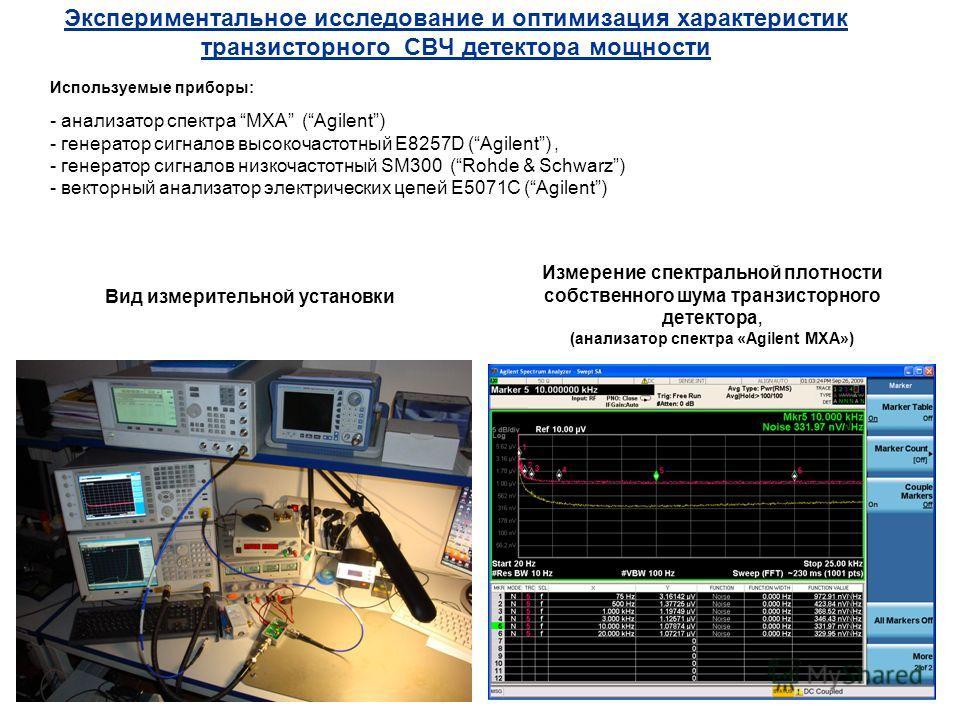 Экспериментальное исследование и оптимизация характеристик транзисторного СВЧ детектора мощности Вид измерительной установки Измерение спектральной плотности собственного шума транзисторного детектора, (анализатор спектра «Agilent MXA») Используемые