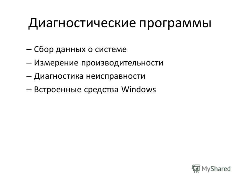 Диагностические программы – Сбор данных о системе – Измерение производительности – Диагностика неисправности – Встроенные средства Windows