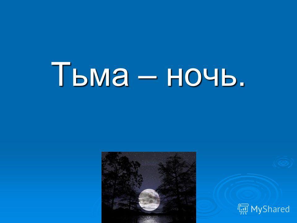 Тьма – ночь.
