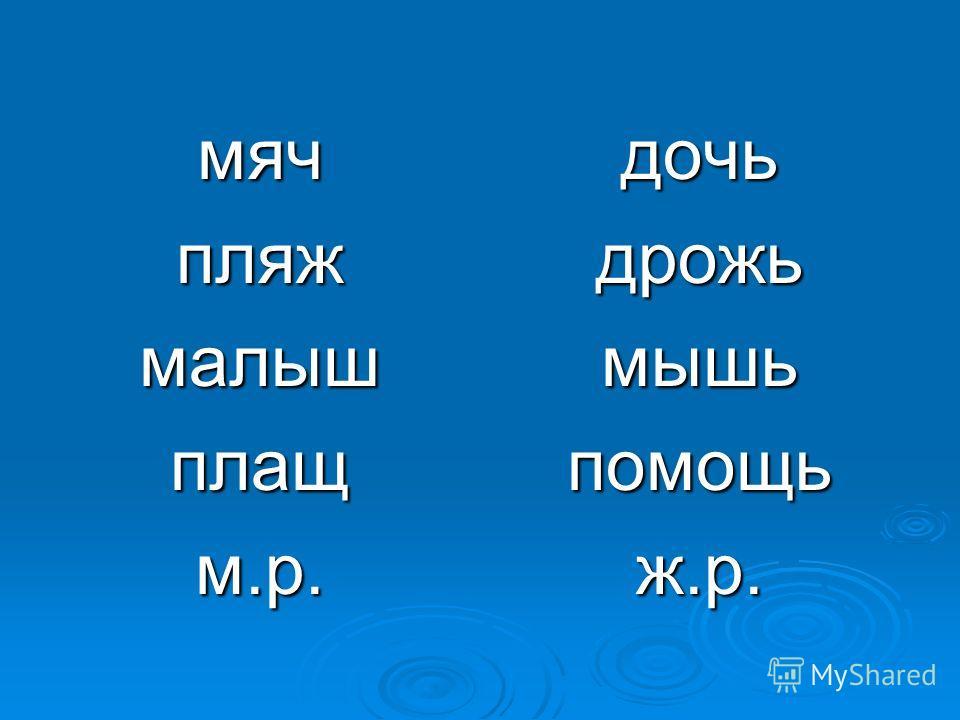мячпляжмалышплащм.р.дочьдрожьмышьпомощьж.р.