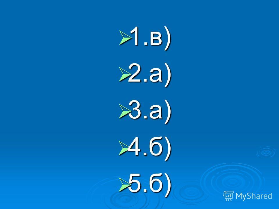 1.в) 1.в) 2.а) 2.а) 3.а) 3.а) 4.б) 4.б) 5.б) 5.б)