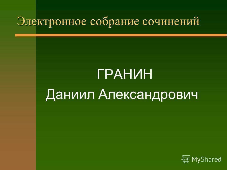 1 Электронное собрание сочинений ГРАНИН Даниил Александрович
