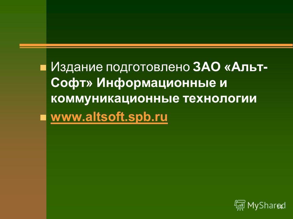 14 n Издание подготовлено ЗАО «Альт- Софт» Информационные и коммуникационные технологии n www.altsoft.spb.ru www.altsoft.spb.ru