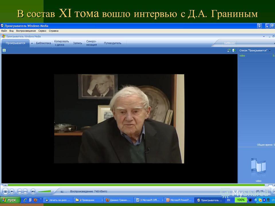 4 В состав XI тома вошло интервью с Д.А. Граниным