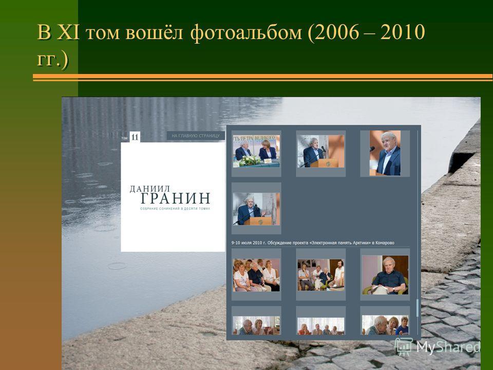 5 В XI том вошёл фотоальбом (2006 – 2010 гг.)