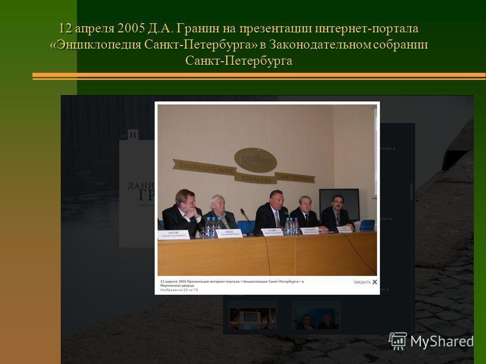 6 12 апреля 2005 Д.А. Гранин на презентации интернет-портала «Энциклопедия Санкт-Петербурга» в Законодательном собрании Санкт-Петербурга