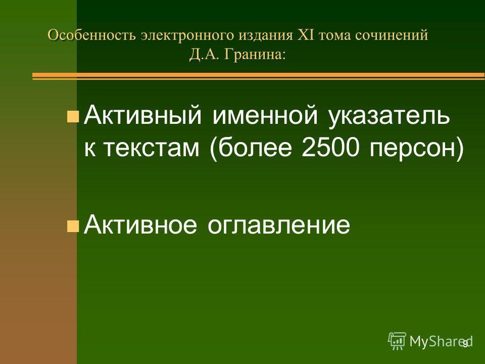 9 Особенность электронного издания XI тома сочинений Д.А. Гранина: n Активный именной указатель к текстам (более 2500 персон) n Активное оглавление