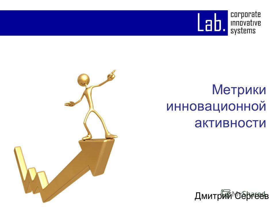 Дмитрий Сергеев Метрики инновационной активности