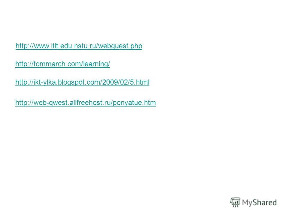 http://www.itlt.edu.nstu.ru/webquest.php http://tommarch.com/learning/ http://ikt-ylka.blogspot.com/2009/02/5.html http://web-qwest.allfreehost.ru/ponyatue.htm