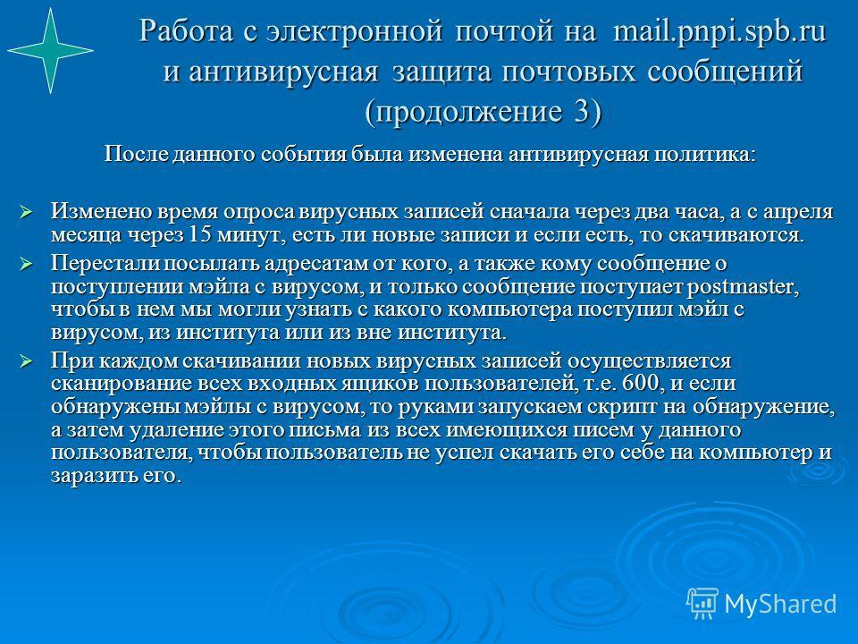 Работа с электронной почтой на mail.pnpi.spb.ru и антивирусная защита почтовых сообщений (продолжение 3) После данного события была изменена антивирусная политика: Изменено время опроса вирусных записей сначала через два часа, а с апреля месяца через
