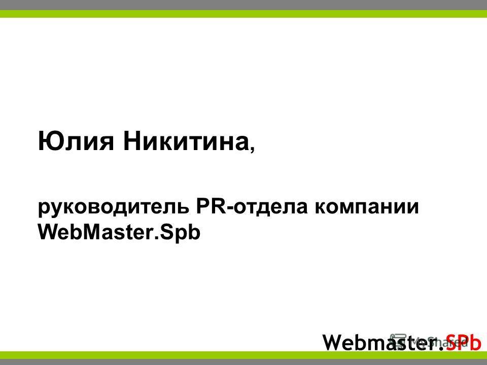 Webmaster.SPb Юлия Никитина, руководитель PR-отдела компании WebMaster.Spb