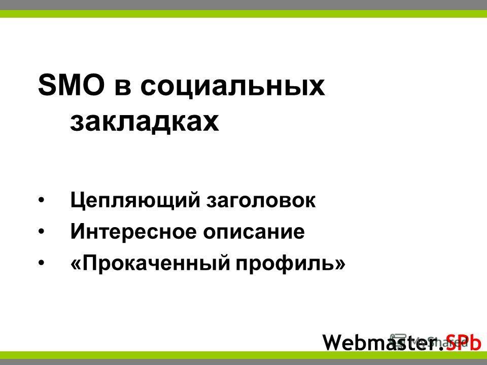Webmaster.SPb SMO в социальных закладках Цепляющий заголовок Интересное описание «Прокаченный профиль»