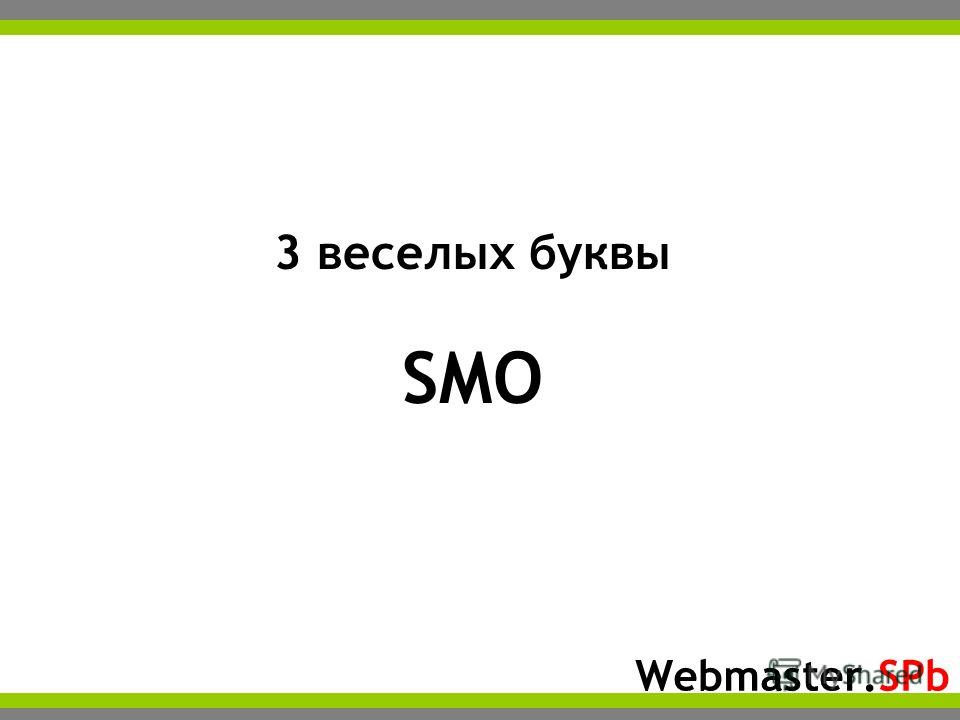 Webmaster.SPb 3 веселых буквы SMO