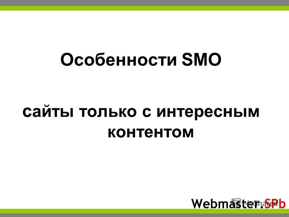 Webmaster.SPb Особенности SMO с айты только с интересным контентом