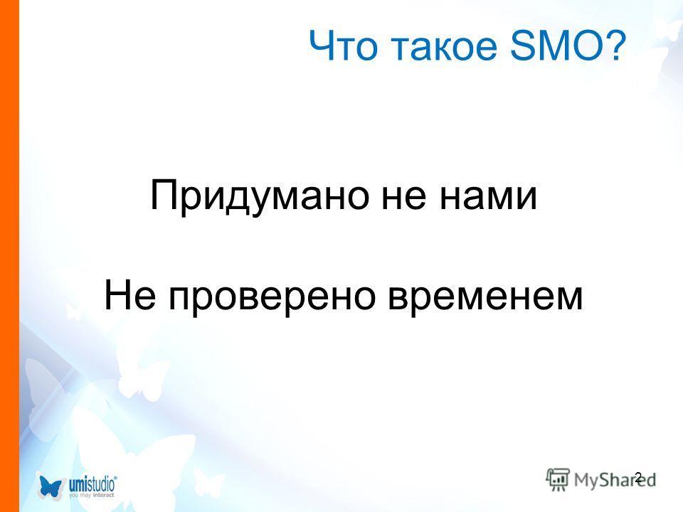 Придумано не нами Не проверено временем 2 Что такое SMO?