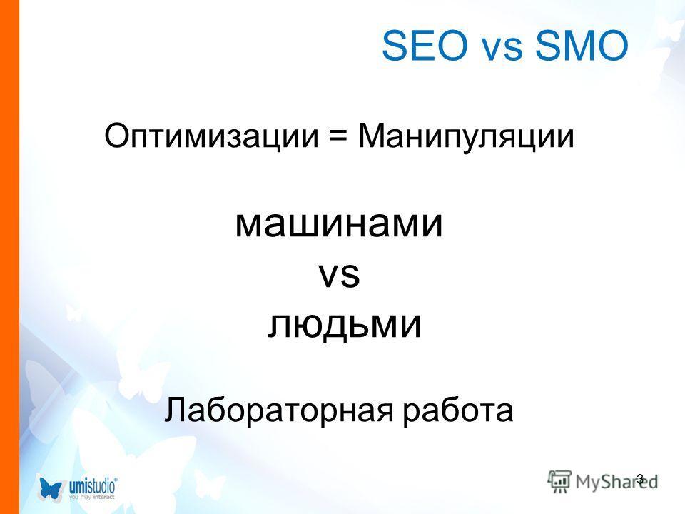 Оптимизации = Манипуляции машинами vs людьми Лабораторная работа 3 SEO vs SMO
